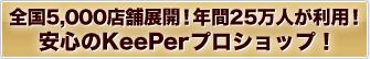 安心・安全のKeePer正規代理店!